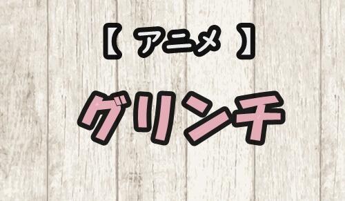【アニメ映画】グリンチを視聴できるVODはどこ?